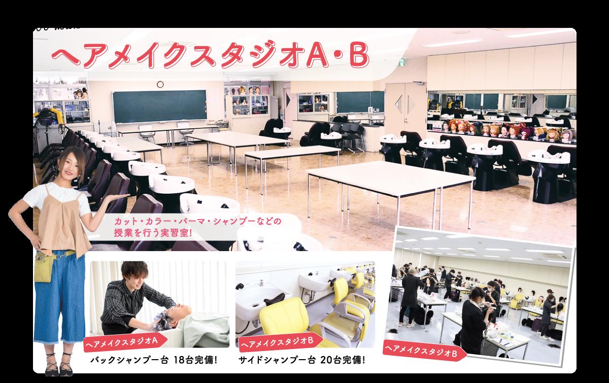 へアメイクスタジオA・B