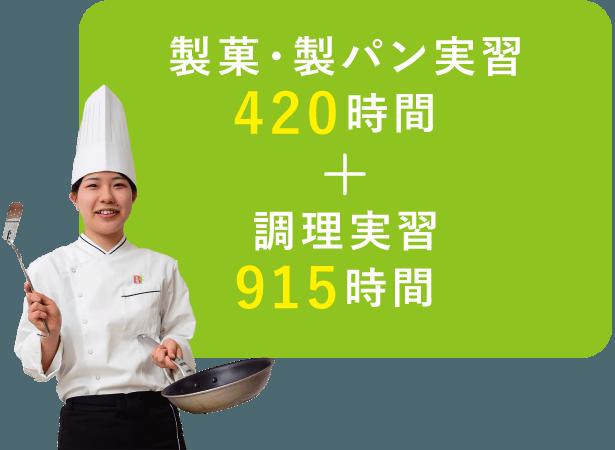 製菓・製パン実習420時間+調理実習915時間