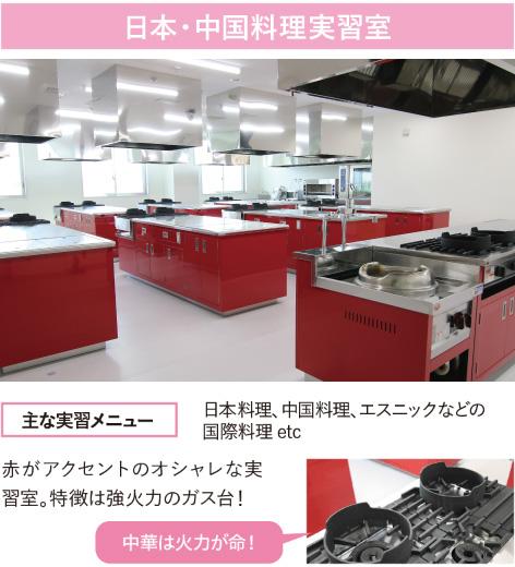日本・中国料理実習室