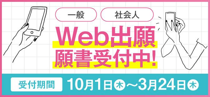 一般 社会人 Web出願受付中 受付期間10月1日(木)〜3月24日(木)