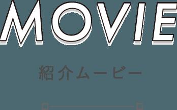 MOVIE 紹介ムービー