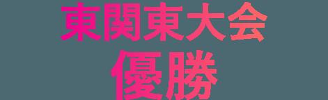 東関東大会優勝