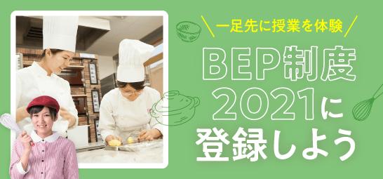 BEP制度2021に登録しよう