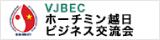 VJBEC ホーチミン越日 ビジネス交流会