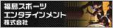 福島スポーツエンタテインメント株式会社