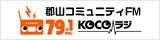 郡山コミュニティFM