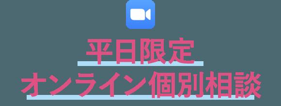 平日限定 オンライン個別相談会