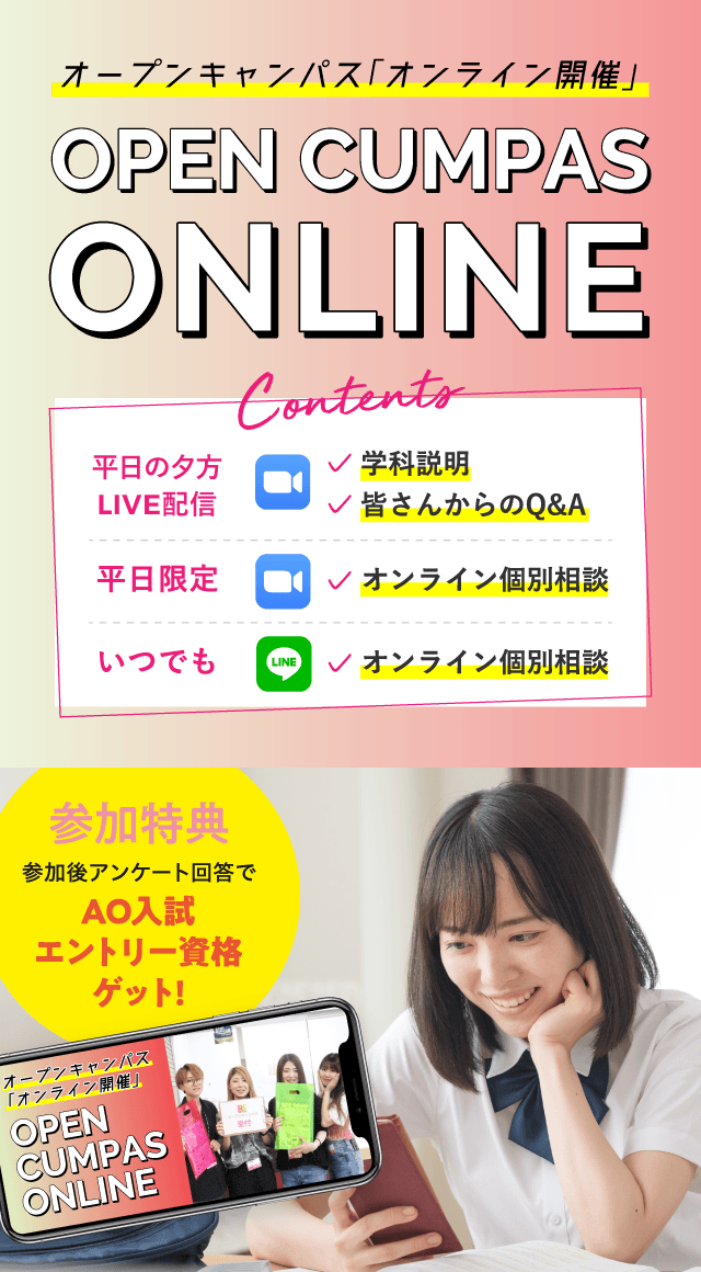 オープンキャンパス「オンライン開催」