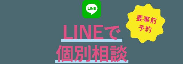 LINEで個別相談