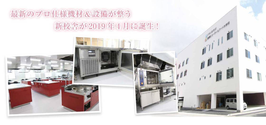 最新のプロ仕様機材&設備が整う 新校舎が2019年4月に誕生!