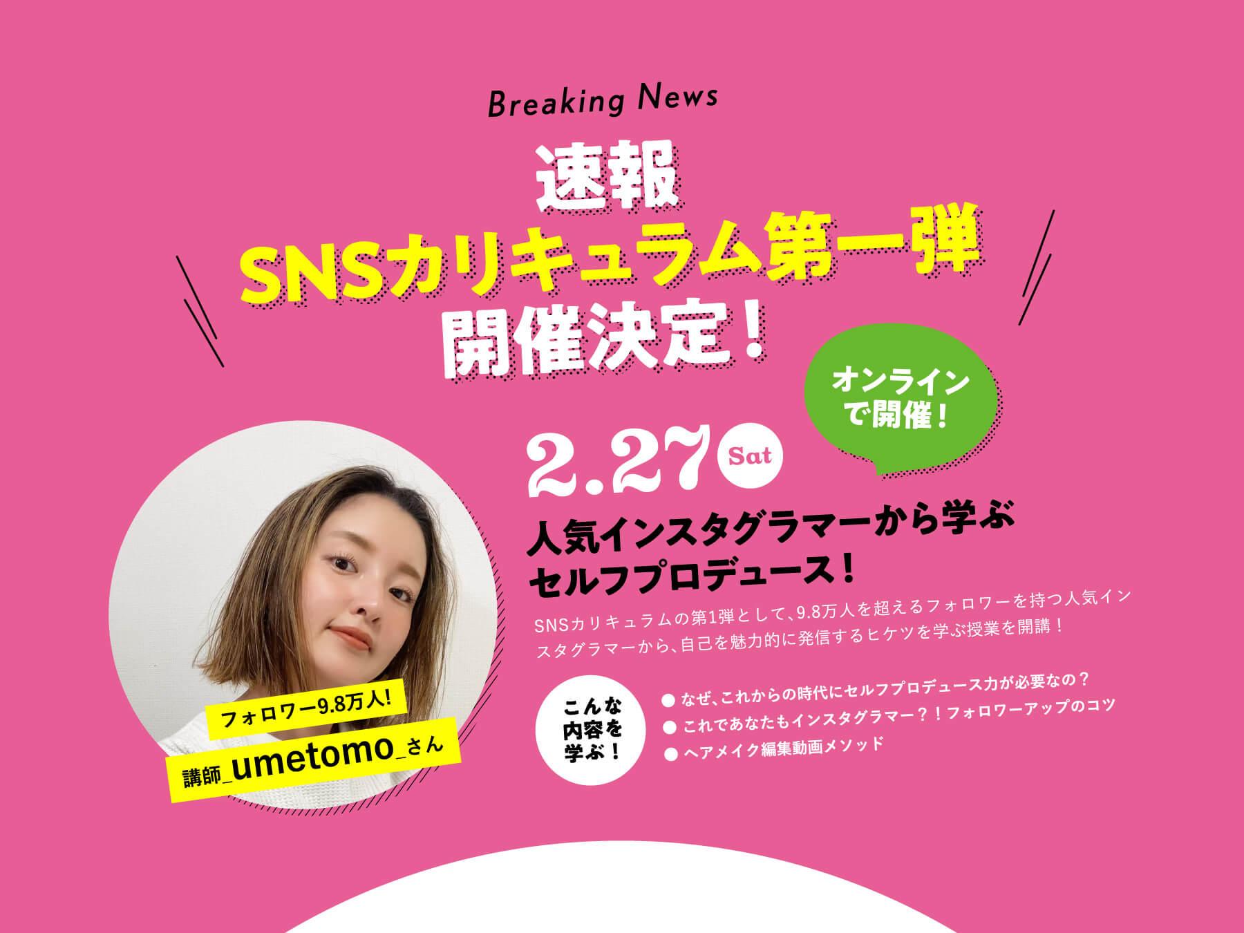 速報 SNSカリキュラム第一弾 開催決定!