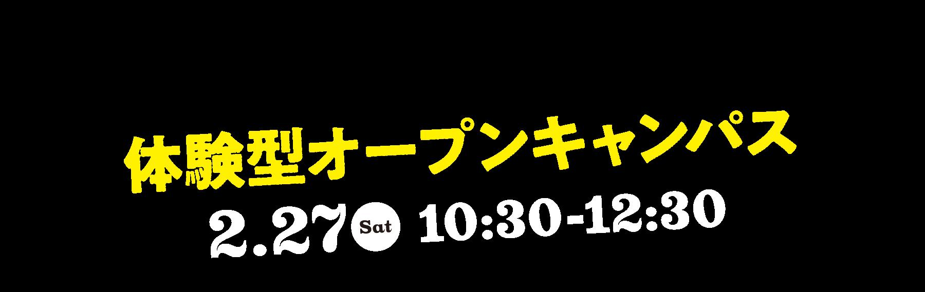 Open Campus 体験型オープンキャンパス 2.27 10:30-12:30