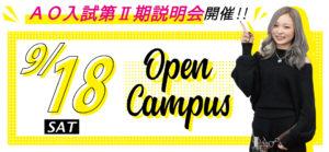 体験型オープンキャンパス! @ 国際ビューティ&フード大学校 | 郡山市 | 福島県 | 日本
